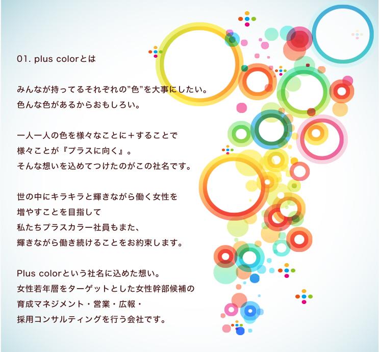 01_pluscolor