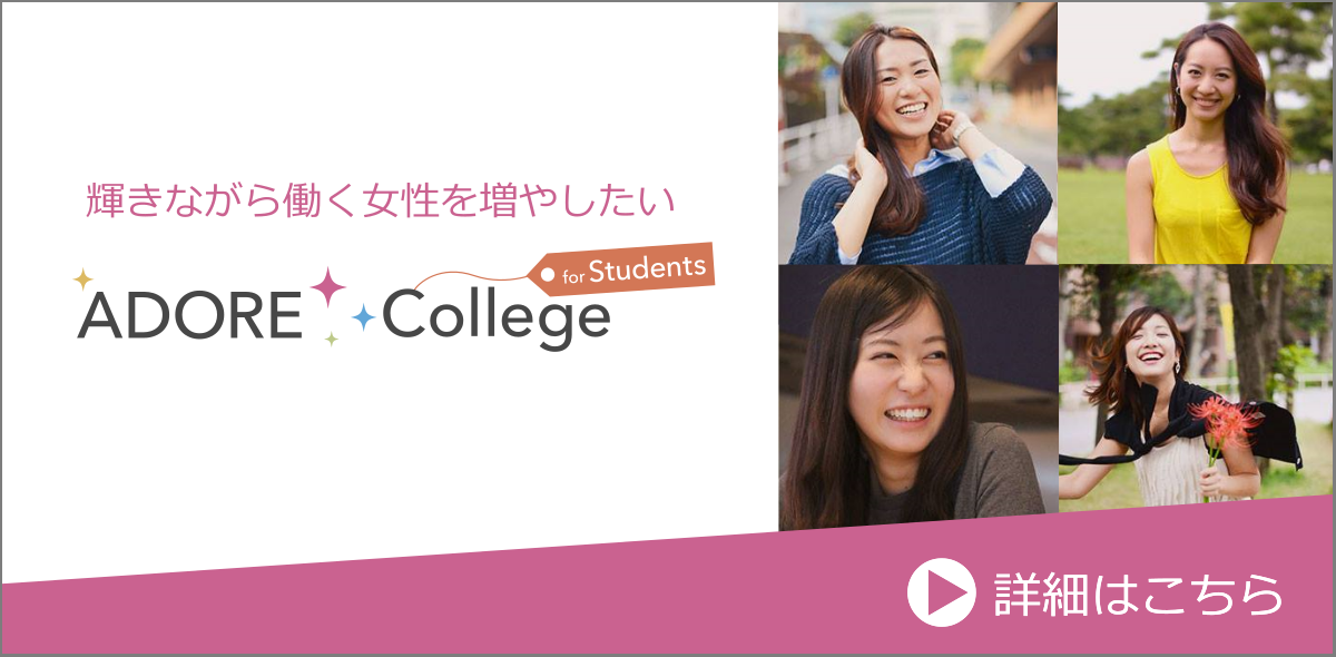ADORE College for Students